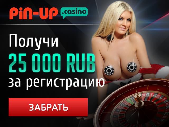 Казино пин ап официальный pin up casino