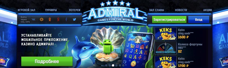 Скачать бесплатно игровые автоматы адмералы
