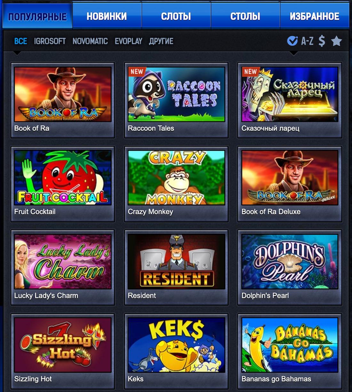 Играть в игровые автоматы где одни бонусы игровые автоматы jewels 4 all