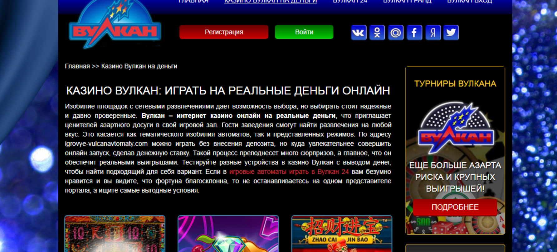 Электронное казино на деньги вулкан хорошая i рулетка на виртуальные деньги