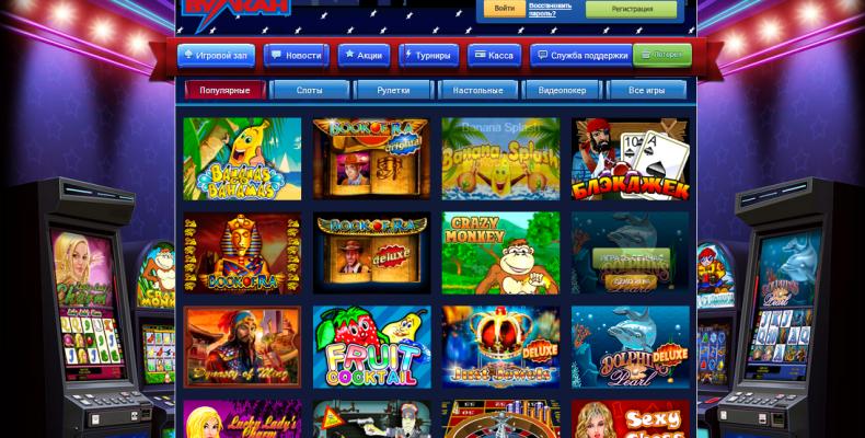 Вулкан казино главная играть в карты онлайн переводного