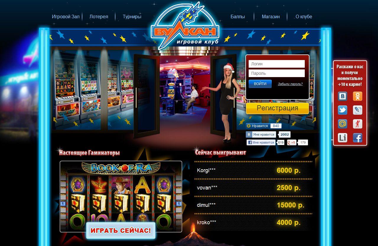 Игровые автоматы вулкан клуб бонус 700 рублей игровые автоматы piggy онлайн